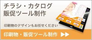 チラシ・名刺・フライヤー等 印刷物のデザインと制作 格安です!