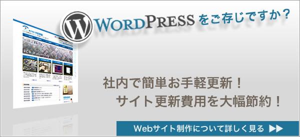 WordPressで簡単更新のホームページを格安にて制作